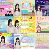 『【乃木坂46】来週、メンバーが色々とヤバい件・・・』の画像