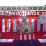 『石橋地車新調記念式典』の画像