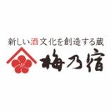 『梅乃宿酒造賞』の画像