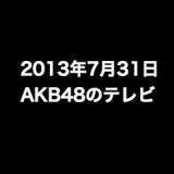 HKT48のおでかけ!「指原莉乃に質問、卒業時期&初デート衝撃告白」 など、7月31日のAKB48関連のテレビなど