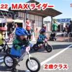 スポーツマックスBlog