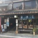 大分県豆田町へ!