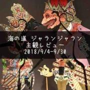 海の道 ジャランジャラン〜怪しカワイイ影絵人形にネクスト・バズを確信した感想〜