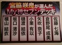 宮脇咲良の「My神セブンデッキ」がチーム8ばかりwww【ステージファイター】