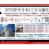『スピティ伊丹寺本・新春Wキャンペーンフェア開催!!』の画像