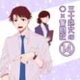 三十路女の〇✕奮闘記14