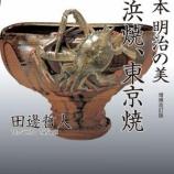 『サントリー美術館「宮川香山展」関連本』の画像