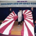 韓国、天皇即位の日に日本の放射能をアピール&旭日旗を破るパフォーマンスイベント