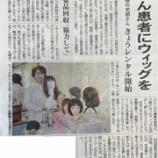 『2月4日は、世界対がんデー!がん患者のウィッグレンタル店「カモミール」がオープンしました!』の画像