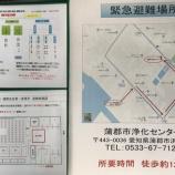 『11/9 第一営業所 安全会議・防災訓練』の画像