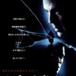 『アンブレイカブル(2000年 米)シャマラン的ヒーロー映画のその先に』の画像