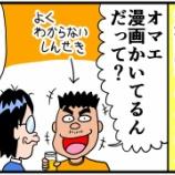 『漫画かいてて言われる事』の画像