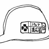 『FileMaker Goからヘルメットに貼るお名前シールをテプラへ印刷してみる Excelの名簿も利用可能!』の画像