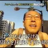 『桐谷さんの現在、資産が1億以上の自宅住所が特定され引っ越しか【月曜から夜ふかし画像】』の画像
