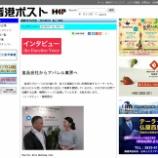 『香港ポスト「エグゼクティブボイス」最新号』の画像