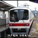 神戸電鉄 全線乗り鉄 #.2