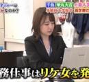 テレビ「リケジョがsum関数使ってる!!!凄い!!!!!」