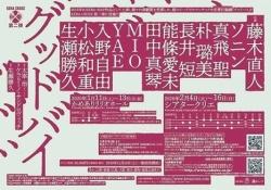 【朗報】共演者がスゴイ! 能條愛未、舞台出演決定キタ――(゚∀゚)――!!