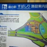 『静岡県  道の駅 すばしり』の画像