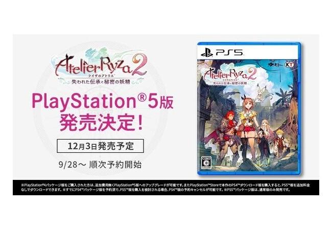 【悲報】PS5版『ライザのアトリエ2』のパッケージ版発売中止