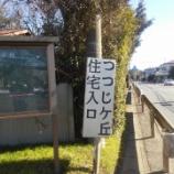 『五宝つつじヶ丘住宅』の画像