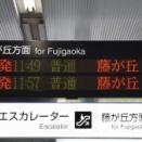 リニモ 八草駅