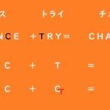 『チャンスにトライすること!それはチェンジとなる☆』の画像