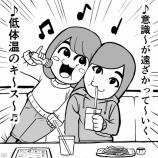 『【乃木坂46】ファンが描いた『いくちゃんと琴子のカラオケ』が最高すぎるwwwwww』の画像