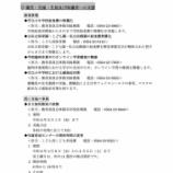 『「新型コロナウイルス感染症にかかる岡崎市の対策」が発表となりました』の画像