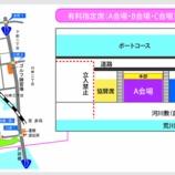 『戸田橋花火大会 有料席の販売が6月16日(金)から戸田市内所定の店で先行販売されます』の画像