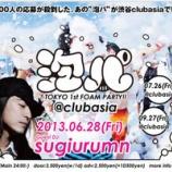 『渋谷club asiaで泡フェス改め『泡パ』が開催される!しかもこれから毎月開催!』の画像