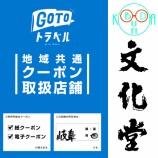 『Gotoトラベル地域共通クーポン取扱店』の画像