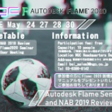 『Autodesk Flame Seminar and NAB 2019 Review』の画像