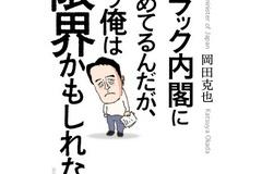 岡田「普天間移設は現行案を受け入れます お許し下さい」 アメ「ち、仕方ねーな」 → ルーピー「絶対に拒否する」