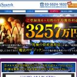 『【リアル口コミ評判】サーチ(Search)』の画像