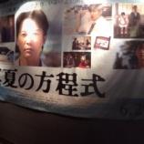 『映画「ガリレオ真夏の方程式」を観て、ディナー@壁の穴 HEPナビオ店』の画像