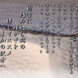『フォト詩歌「標してススメ」』の画像