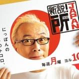『【テレビ出演】カンテレ(フジテレビ)新説!所JAPAN』の画像