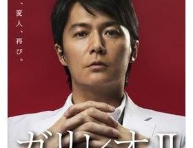 福山雅治主演の月9ドラマ「ガリレオ」、最終回の視聴率は19.1%