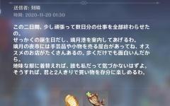 【原神】刻晴ちゃんから誕生日のメールが来た