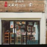 『【うどん】武蔵野うどん幸(東京・経堂)』の画像