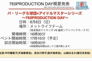 【アイマス】パ・リーグ×アイマスコラボ~765PRODUCTION DAY~の概要が発表!