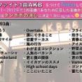 【速報】ファイト1曲AKB第4弾は『永遠より続くように』に決定!!!