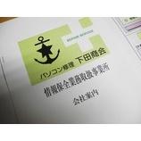 『神奈川県立高校の高校生職場体験(インターン)の受け入れです。』の画像
