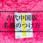 幸運後衛魔導師(ハピネスキャスター)☆瑞姫