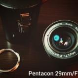『【お写んぽ】PENTACON  29mm f2.8着けてお散歩してきた話 【後期型Ⅰ】【M42】【PENTAX K-1】』の画像