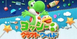 【ゲオ売上ランキング】PS4『SEKIRO』が2週連続で首位!『ヨッシークラフトワールド』は初登場2位