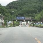 【交通】埼玉県と山梨県を結ぶ「雁坂トンネル有料道路」が、7月1日0時より期間限定無料通行