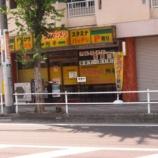 『ベトコンラーメン 翔華@名古屋市天白区原』の画像