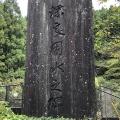 1670年2月25日、「箱根用水完成日」